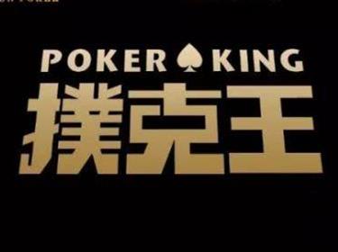 扑克王(PokerKing)