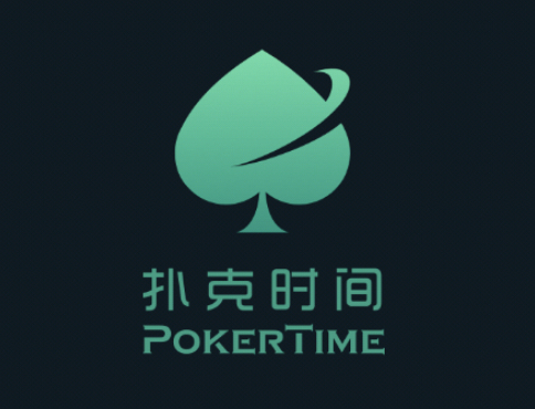 扑克时间PokerTime