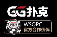 GG扑克(GGpoker)