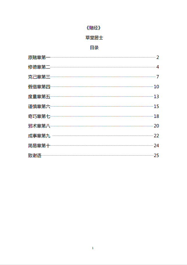 古代奇书《赌经》pdf下载在线阅读